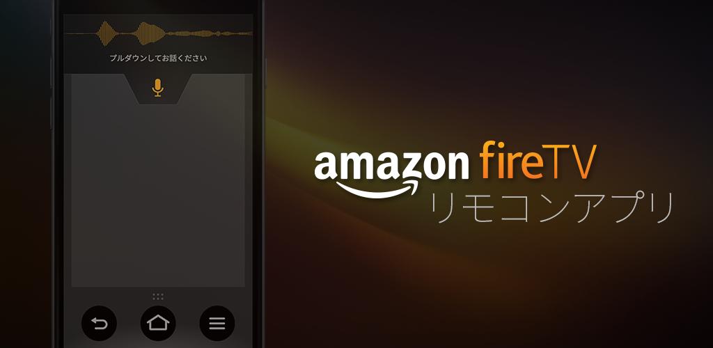 Tv リモコン アプリ
